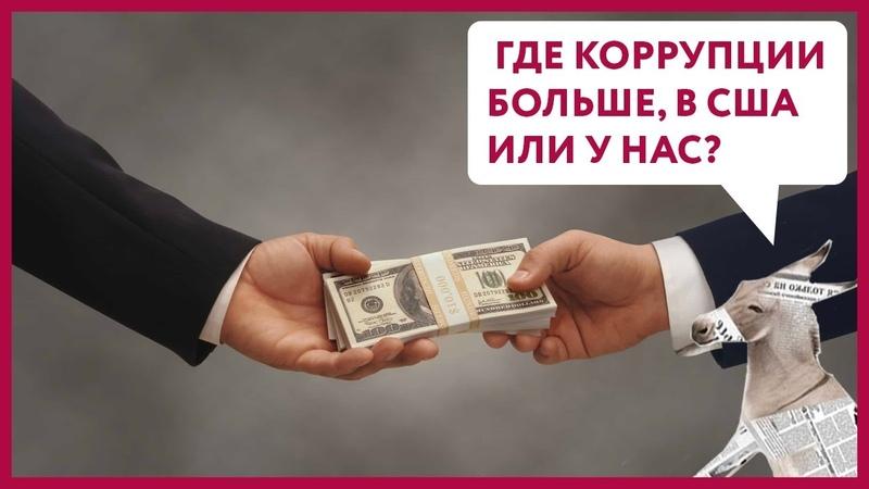 Где коррупции больше, в США или в России   Уши Машут Ослом 15 (О. Матвейчев)