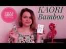 Заказ faberlic по каталогу 06 2019 Новинка от faberlic KAORI Bamboo и другие ароматы faberlic