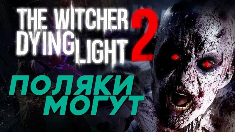 Превью Dying light 2 - больше, выше, СИЛЬНЕЕ   E3 2019