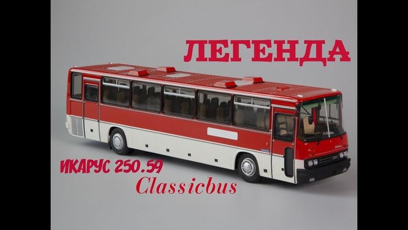 Обзор модели автобуса ИКАРУС 250.59 от Classicbus 1:43