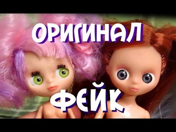 Подделка Блайз ЛПС Blythe littlest pet shop fake doll