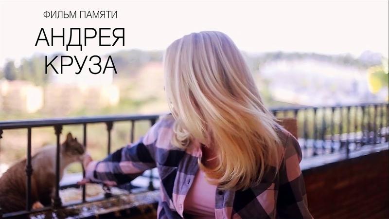 Фильм памяти Андрея Круза