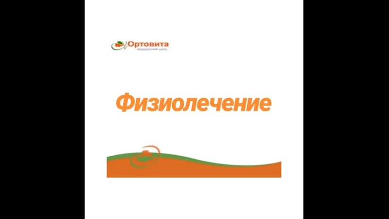 Ortovita.med_video_1558182117286.mp4