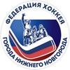 Федерация Хоккея города Нижнего Новгорода