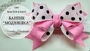 🎀Нарядный бантик из ленты 2,5 см МК🎀 Bow of ribbon 2,5 cm DIY Tutorial🎀 PAP Laço mini de fita №5