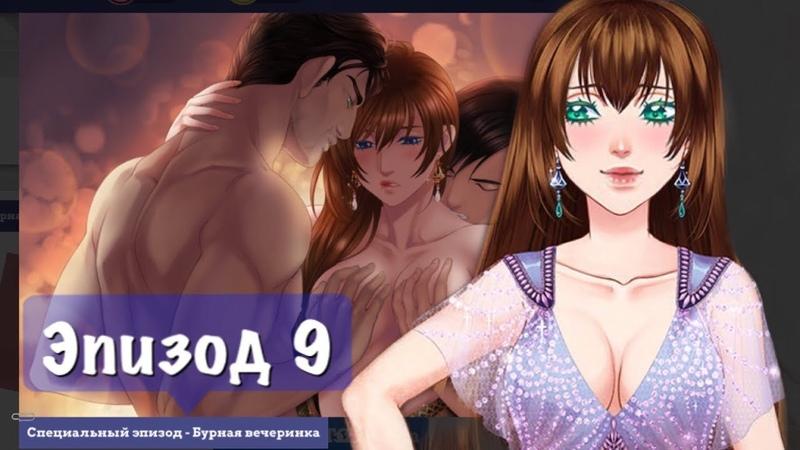 СФ Универ 9 эпизод Райан 2 2 Без аудио