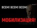 ХВАТИТ РАЗВИВАТЬ АМЕРИКУ Путин РЕФЕРЕНДУМ