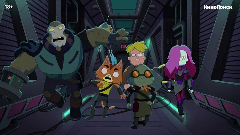Крайний Космос Final Space Трейлер второго сезона Кубик в Кубе