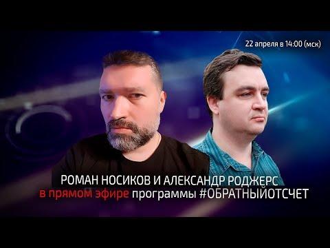 Роман Носиков и Александр Роджерс в прямом эфире программы ОБРАТНЫЙОТСЧЁТ