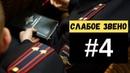 ✅Слабое звено в системе МВД Полиция России