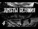 Лавкрафт Г Ф ХРЕБТЫ БЕЗУМИЯ Глава 4 иллюстрации