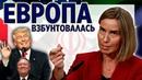 Европа взбунтовалась. INSTEX механизм обхода санкций. Противостояние Ирана и США.