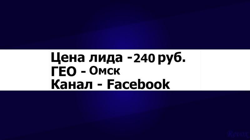 Таргетинг Фейсбук - Лид 240 рублей | Настройка таргетированной рекламы