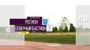 Общегородской турнир OLE в формате 8х8 XII сезон Регион Северный Бастион
