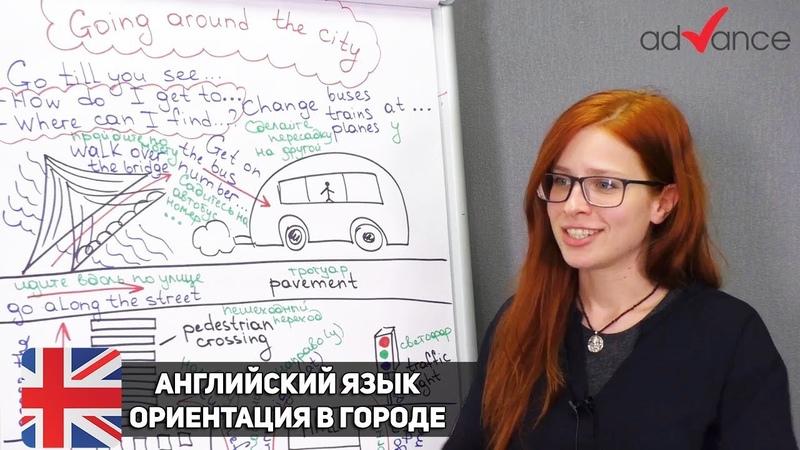 Английский язык, как самому ориентироваться в городе и помочь иностранцам. 12