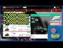 Forza Horizon 4 Как зарабатывать больше 5.000.000cr ЗА ОДИН ЧАС!