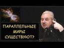 Н.Левашов: Существуют ли параллельные миры? Хаббл, Белая дыра, Темная материя, Эйнштейн