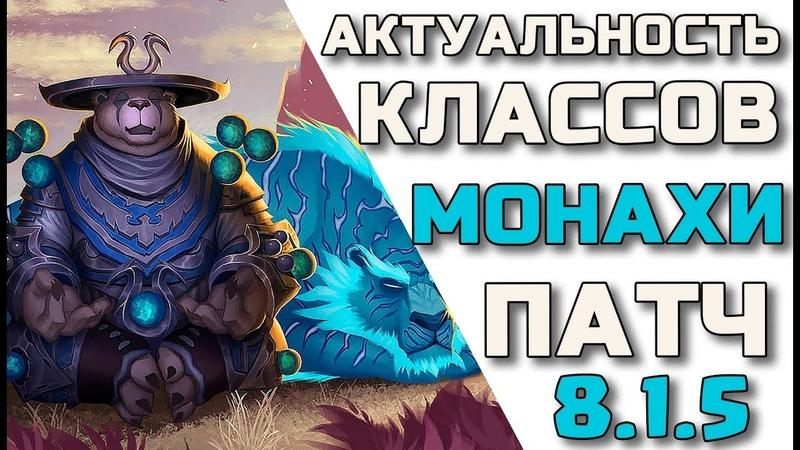☯️Актуальность монахов в патче 8.1.5 WoW Battle for Azeroth🈶