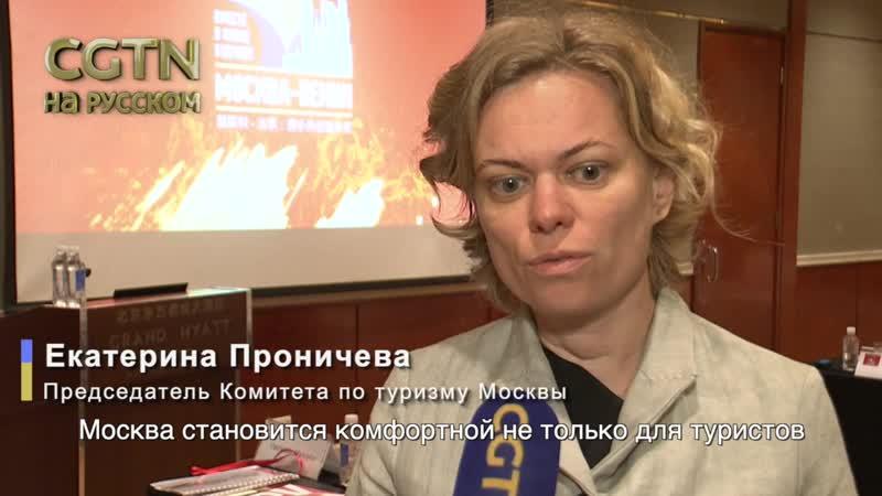 Москва запустит туристический портал на китайском языке