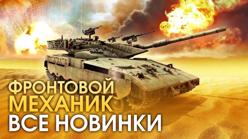 Фронтовой механик: все новинки / War Thunder