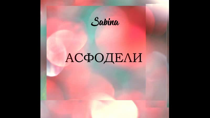 Sabina Дожди вспенят реку памяти