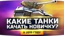 Какие Танки Качать Новичку в World Of Tanks 2019 ● Лучшие Ветки Танков swot-vod