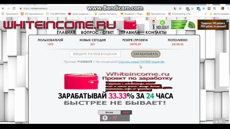 Whiteincomr- 33 в сутки! ПОИГРАЕМ ПЛАТИТ ПРОВЕРЯЮ