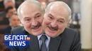 У Лукашэнкі раздваенне асобы У лукашенко раздвоение личности Белсат