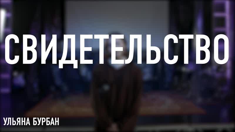 МК19 - СВИДЕТЕЛЬСТВО (Ульяна Бурбан)