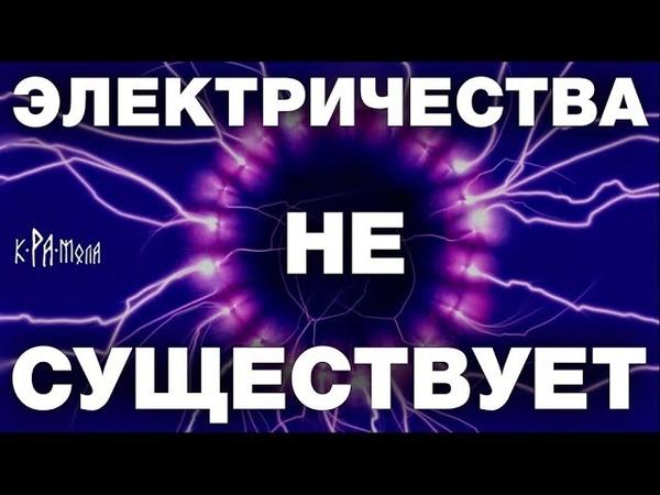 Электричество 1 ФИЗИКИ не знают что такое ЭЛЕКТРИЧЕСКИЙ ТОК 7 крамольных фактов об ЭЛЕКТРИЧЕСТВЕ
