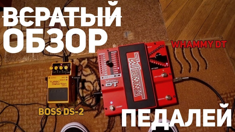 Домашний обзор гитарных педалей