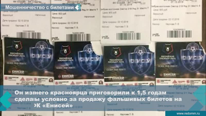 Красноярца осудили на 1 5 года за продажу фальшивых билетов на футбол