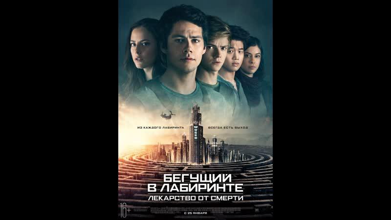 [v-s.mobi]Бегущий в лабиринте 3 Лекарство отсмерти — Русский трейлер 2 (2018)