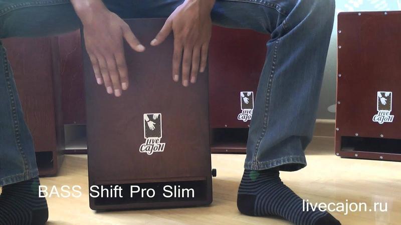 Кахон - BASS Shift Pro Slim