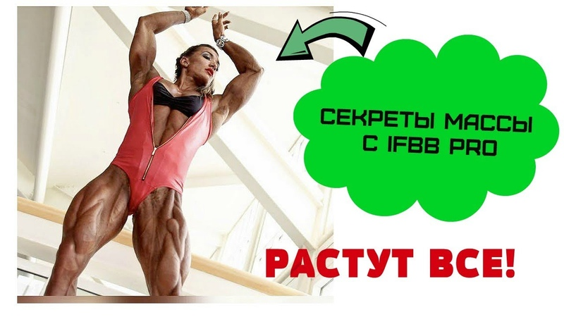 Качаем Массу с Амазонкой Валентина Мишина IFBB PRO Тренировка как набрать мышцы