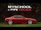 MySchool и Pipe - Toyota Celica