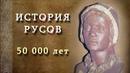 Древнейшая Русь археология, мифология, язык, государство