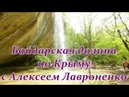 По Крыму с Алексеем Лавроненко. Байдарская долина, водопад Козырёк,грот Фатьма-Коба 5 мая 2019 года.