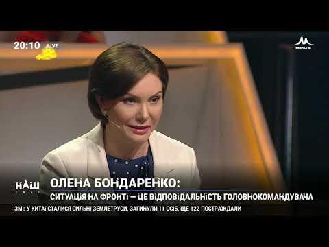 Бондаренко: Дії Зеленського зараз - не те,що він нам обіцяв. НАШ 18.06.19