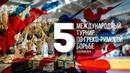 V Международный турнир по греко-римской борьбе Белгород 2019