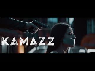 Kamazz - Падший ангел (Премьера клипа, 2018)