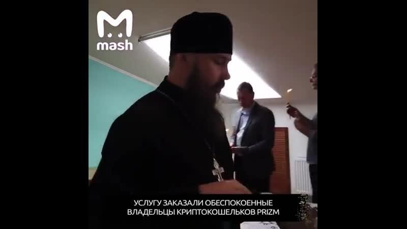 Священник в Москве освятил криптовалюту Prizm