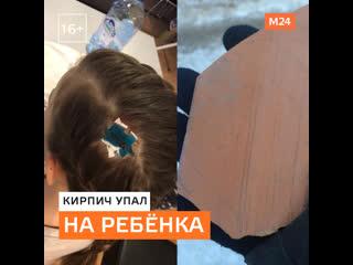 Кирпич упал на ребёнка в Долгопрудном — Москва 24