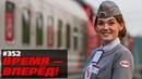 Время вперёд №352 Россия возродила стройку БАМа 14 07 2019 г