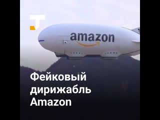Художник нарисовал фейковый дирижабль от Amazon, в соцсетях его приняли за настоящий
