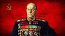 Последний день Жуков Георгий Константинович