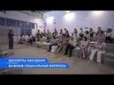 Второй день III Форума социальных инноваций регионов