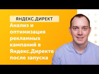eLama: Анализ и оптимизация рекламных кампаний в Яндекс.Директе после запуска от 12.03.2019