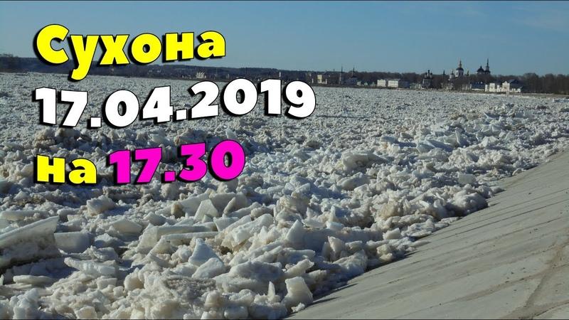 Ледоход в Великом Устюге 2019!! 17 Апреля река Сухона на 17.30