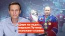 Цирк на льду маразм Путина угрожает стране
